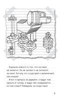 Дневник Стива. Книга 3. Собачья жизнь — фото, картинка — 3