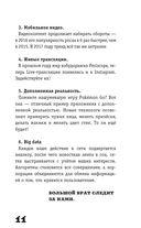 Поп-арт маркетинг. Insta-грамотность и контент-стратегия — фото, картинка — 10