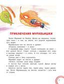 Мышонок Пик и другие сказки — фото, картинка — 5