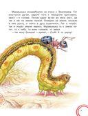 Мышонок Пик и другие сказки — фото, картинка — 7