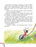 Мышонок Пик и другие сказки — фото, картинка — 8