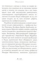 Сказки барда Бидля — фото, картинка — 3