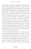 Сказки барда Бидля — фото, картинка — 4