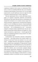 Комдив. Ключи от ворот Ленинграда — фото, картинка — 12