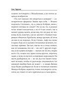 Комдив. Ключи от ворот Ленинграда — фото, картинка — 13