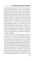Комдив. Ключи от ворот Ленинграда — фото, картинка — 10