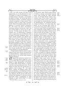 Библия. Книги Священного Писания Ветхого и Нового Завета — фото, картинка — 14