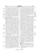 Библия. Книги Священного Писания Ветхого и Нового Завета — фото, картинка — 4