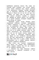 Маленький Мук. Карлик Нос — фото, картинка — 6