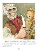 Приключения Буратино, или Золотой ключик — фото, картинка — 11