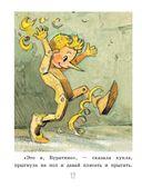Приключения Буратино, или Золотой ключик — фото, картинка — 12
