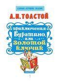 Приключения Буратино, или Золотой ключик — фото, картинка — 3