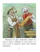 Приключения Буратино, или Золотой ключик — фото, картинка — 9