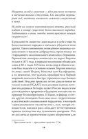 Война на уничтожение. Что готовил Третий Рейх для России — фото, картинка — 8