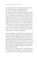 Элефантина. Запрещенный андеграунд — фото, картинка — 4
