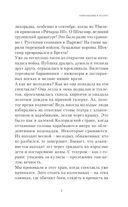 Элефантина. Запрещенный андеграунд — фото, картинка — 5