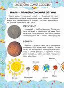 Зямля - планета людзей — фото, картинка — 3