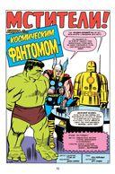 Классика Marvel. Мстители — фото, картинка — 2