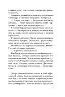 Экватор - наш! (м) — фото, картинка — 11