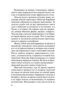 Экватор - наш! (м) — фото, картинка — 6