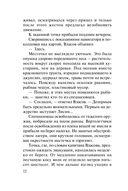 Экватор - наш! (м) — фото, картинка — 10