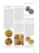 1000 самых известных монет в мире. Иллюстрированная энциклопедия нумизмата — фото, картинка — 7