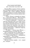 Красавиц мертвых локоны златые — фото, картинка — 11