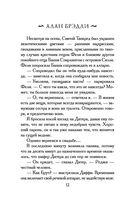 Красавиц мертвых локоны златые — фото, картинка — 12