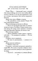 Красавиц мертвых локоны златые — фото, картинка — 13