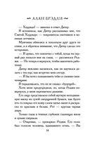 Красавиц мертвых локоны златые — фото, картинка — 14