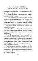 Красавиц мертвых локоны златые — фото, картинка — 15