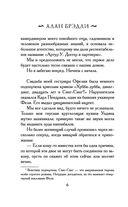 Красавиц мертвых локоны златые — фото, картинка — 6