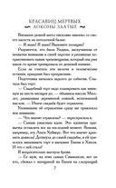Красавиц мертвых локоны златые — фото, картинка — 7