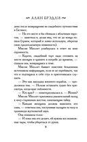 Красавиц мертвых локоны златые — фото, картинка — 8