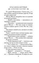 Красавиц мертвых локоны златые — фото, картинка — 9