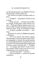 Красавиц мертвых локоны златые — фото, картинка — 10