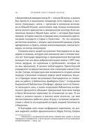 Первый крестовый поход. Зов с Востока (м) — фото, картинка — 14