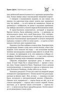 Проект Данте. Смертельное сафари — фото, картинка — 11