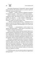 Проект Данте. Смертельное сафари — фото, картинка — 12