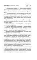 Проект Данте. Смертельное сафари — фото, картинка — 13