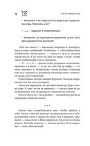 Проект Данте. Смертельное сафари — фото, картинка — 14