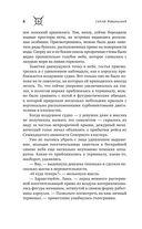 Проект Данте. Смертельное сафари — фото, картинка — 6