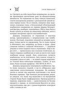 Проект Данте. Смертельное сафари — фото, картинка — 8