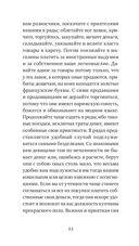 Карманная книжка для приезжающих на зиму в Москву — фото, картинка — 11