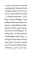 Карманная книжка для приезжающих на зиму в Москву — фото, картинка — 12