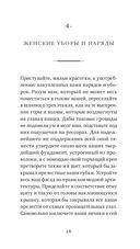 Карманная книжка для приезжающих на зиму в Москву — фото, картинка — 14