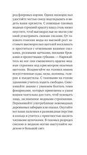 Карманная книжка для приезжающих на зиму в Москву — фото, картинка — 16