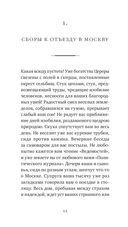 Карманная книжка для приезжающих на зиму в Москву — фото, картинка — 4