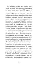 Карманная книжка для приезжающих на зиму в Москву — фото, картинка — 7