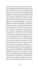 Карманная книжка для приезжающих на зиму в Москву — фото, картинка — 8